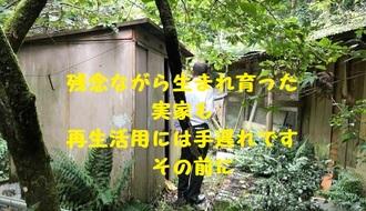 akiya3.jpg